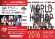 【後援】JSDA本会員特典有り!ALL JAPAN HIPHOP DANCE CHAMPIONSHIP 2016開催