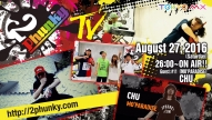 "【2Phunky TV #12】 2016.08.27(sat) 26:00~ON AIR《Guest : ""CHU""》"