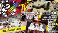 "【2Phunky TV #10】 2016.08.13(sat) 26:00~ON AIR《Guest : ""New School Order""》"