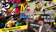 "【2Phunky TV #11】 2016.08.20(sat) 26:00~ON AIR《Guest : ""FRESH SEIJI""》"