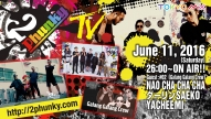 【2Phunky TV #02】 2016.06.11(sat) 26:00~ON AIR《Guest : Galang Galang Crew》