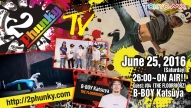 【2Phunky TV #04】 2016.06.25(sat) 26:00~ON AIR《Guest : B-BOY Katsuya》