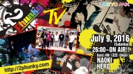 【2Phunky TV #06】 2016.07.09(sat) 26:00~ON AIR《Guest : 至芸-SHIGEI-》